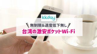 kkdayのWi-Fiレンタル