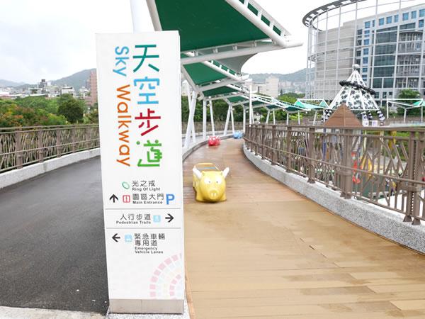 台北児童新楽園の天空歩道