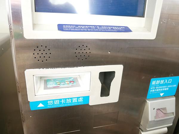 台北児童新楽園悠遊カードチャージ