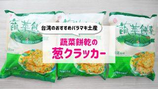 蔬菜餅乾の葱クラッカー