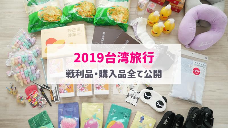 2019年台湾旅行の購入品公開