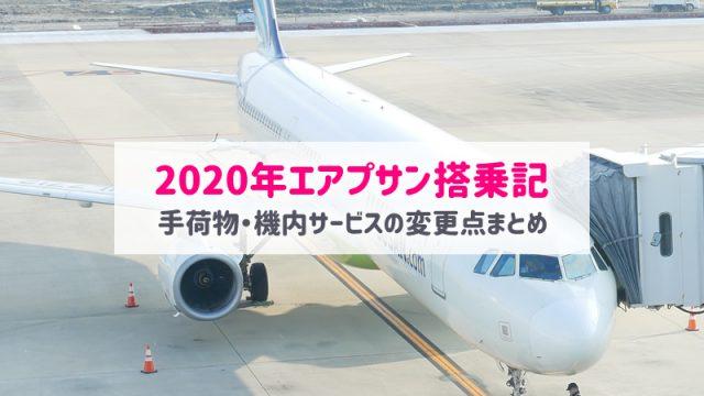 2020年エアプサン搭乗記